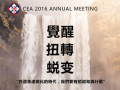 CEA 2016 annual meeting