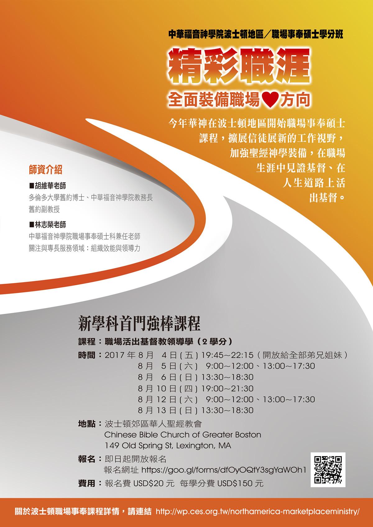 2017-08-04 __ 頓課程_Poster